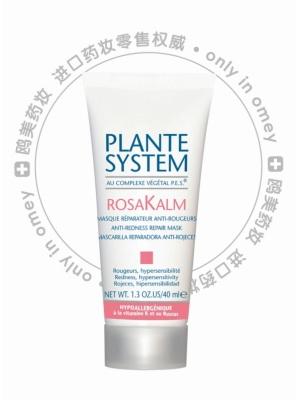 植物红血丝修护面膜